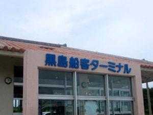 黒島旅客ターミナル